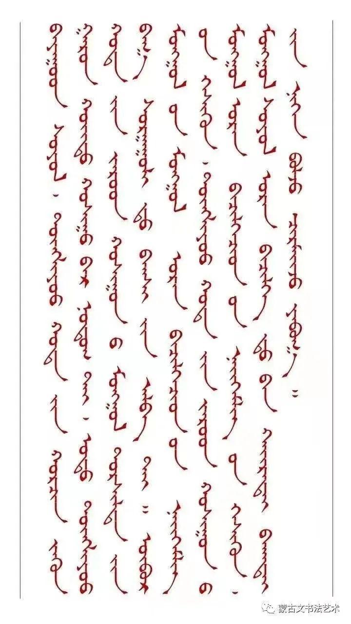 白苏雅拉书法作品欣赏 第1张