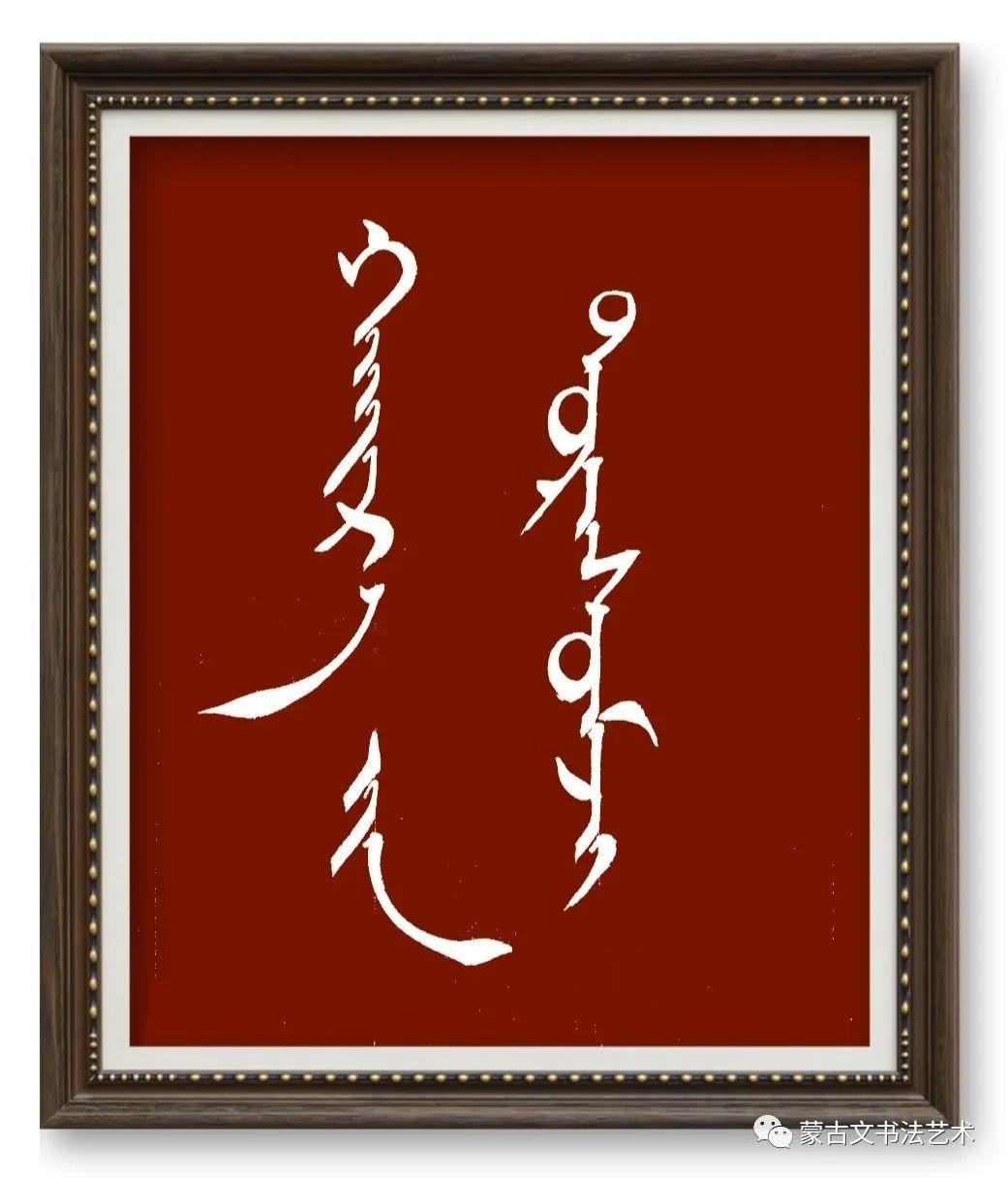白苏雅拉书法作品欣赏 第2张