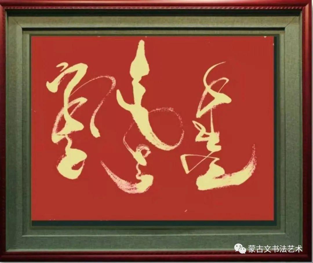 白苏雅拉书法作品欣赏 第5张