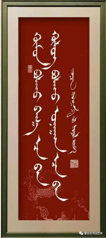 白苏雅拉书法作品欣赏 第7张