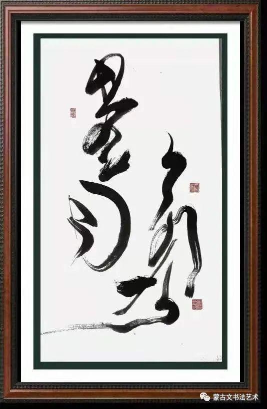白苏雅拉书法作品欣赏 第6张