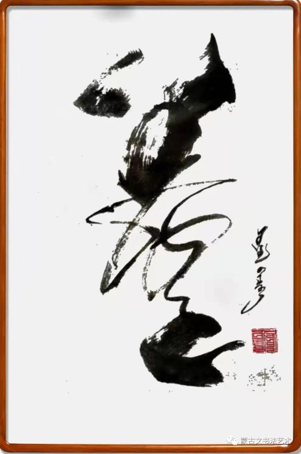 白苏雅拉书法作品欣赏 第8张
