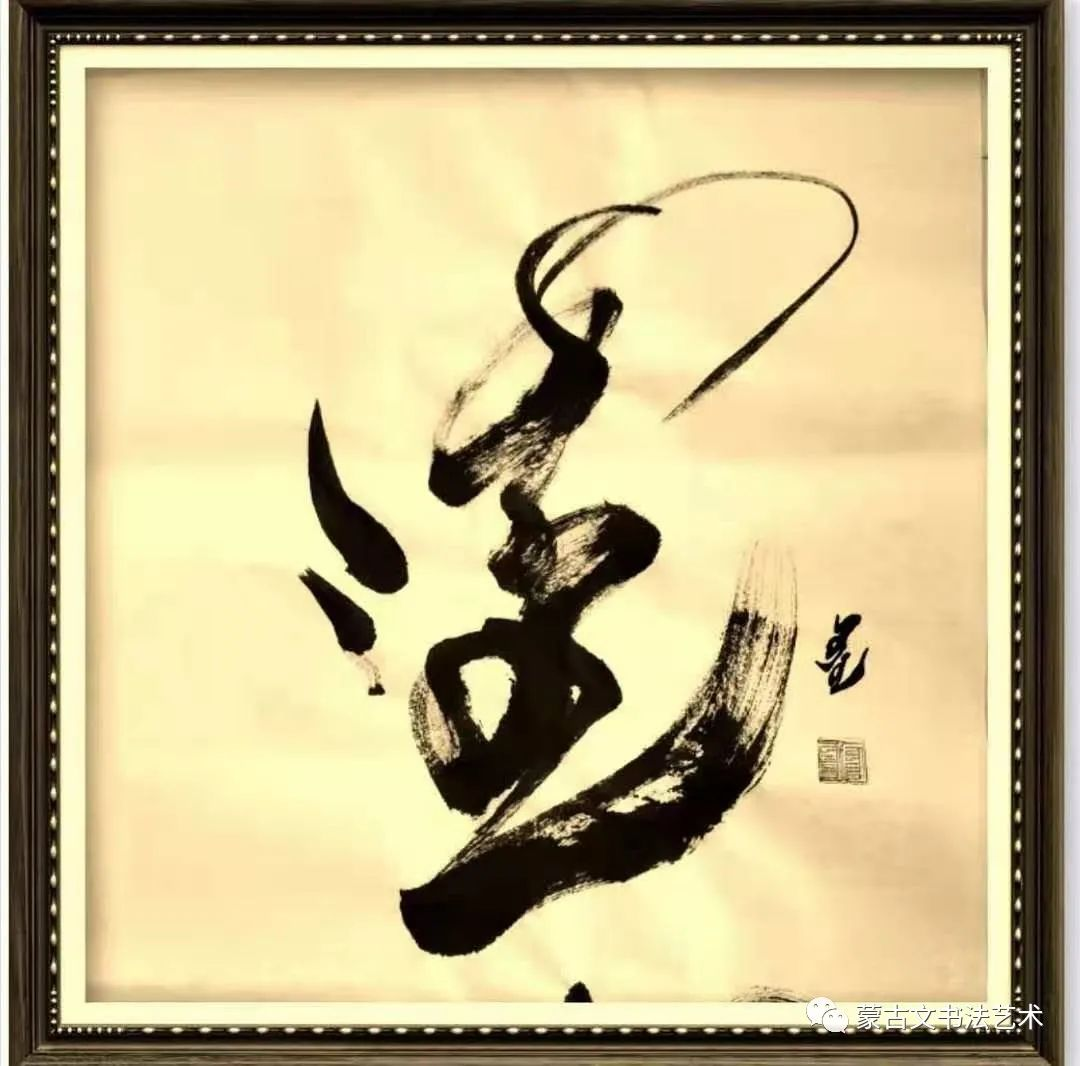 白苏雅拉书法作品欣赏 第9张