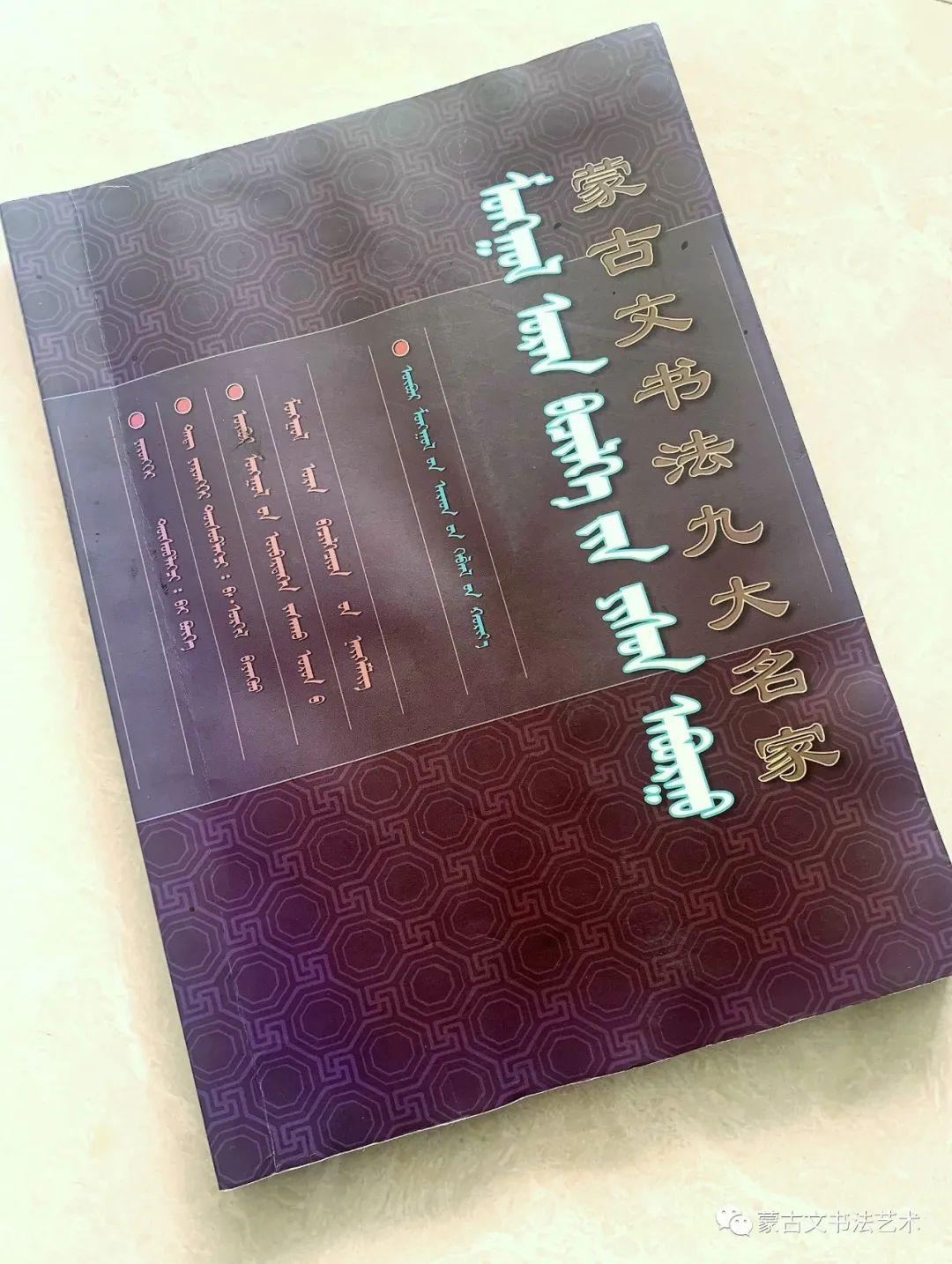 【书法书籍】蒙古文书法九大名家 第1张