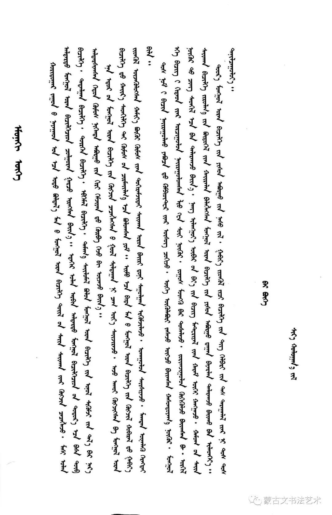 【书法书籍】蒙古文书法九大名家 第2张