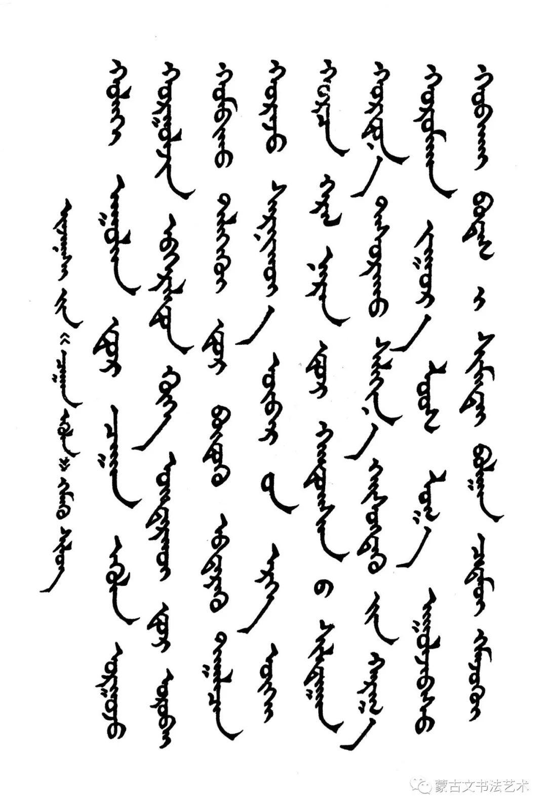 【书法书籍】蒙古文书法九大名家 第5张