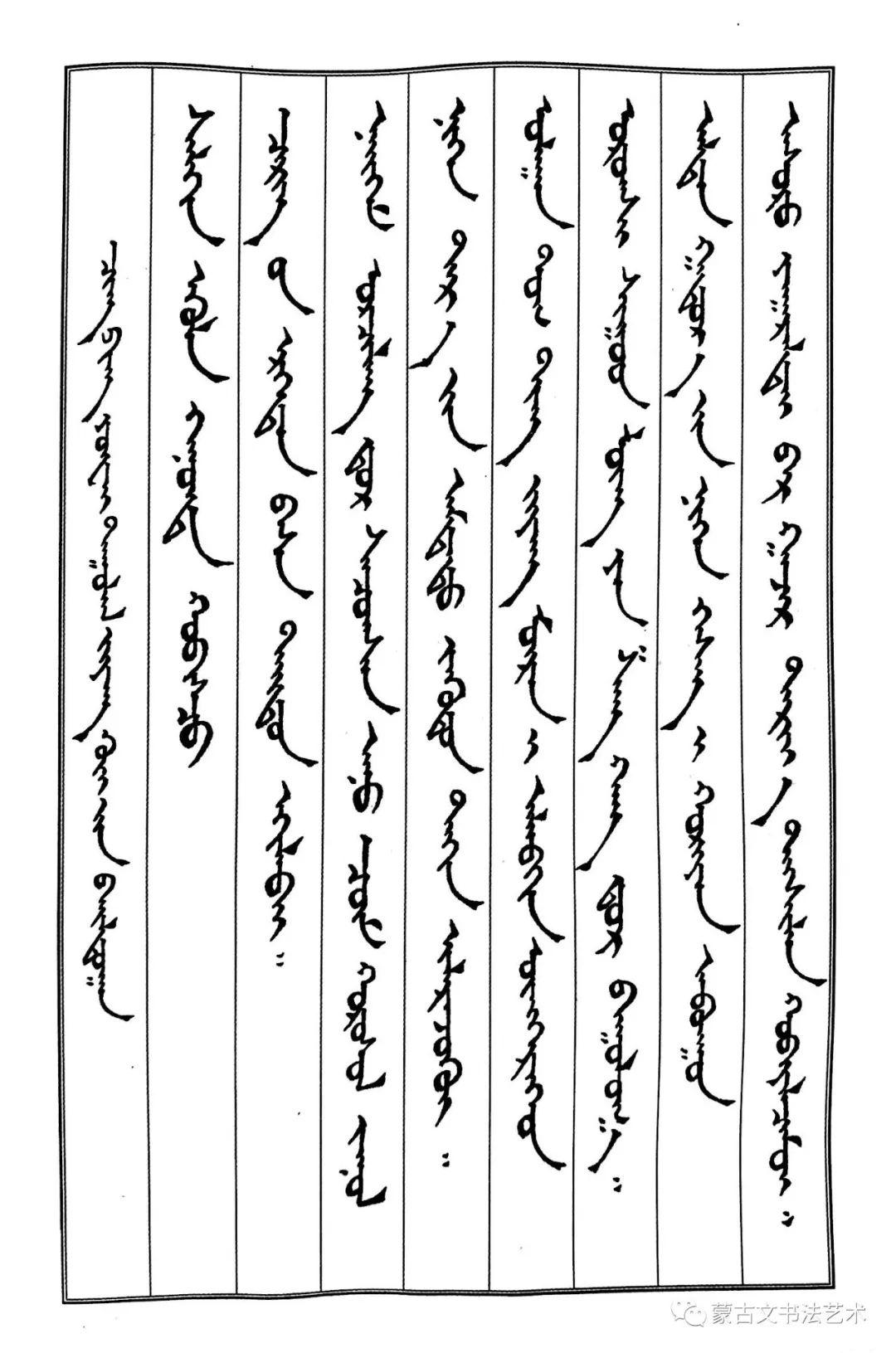 【书法书籍】蒙古文书法九大名家 第6张