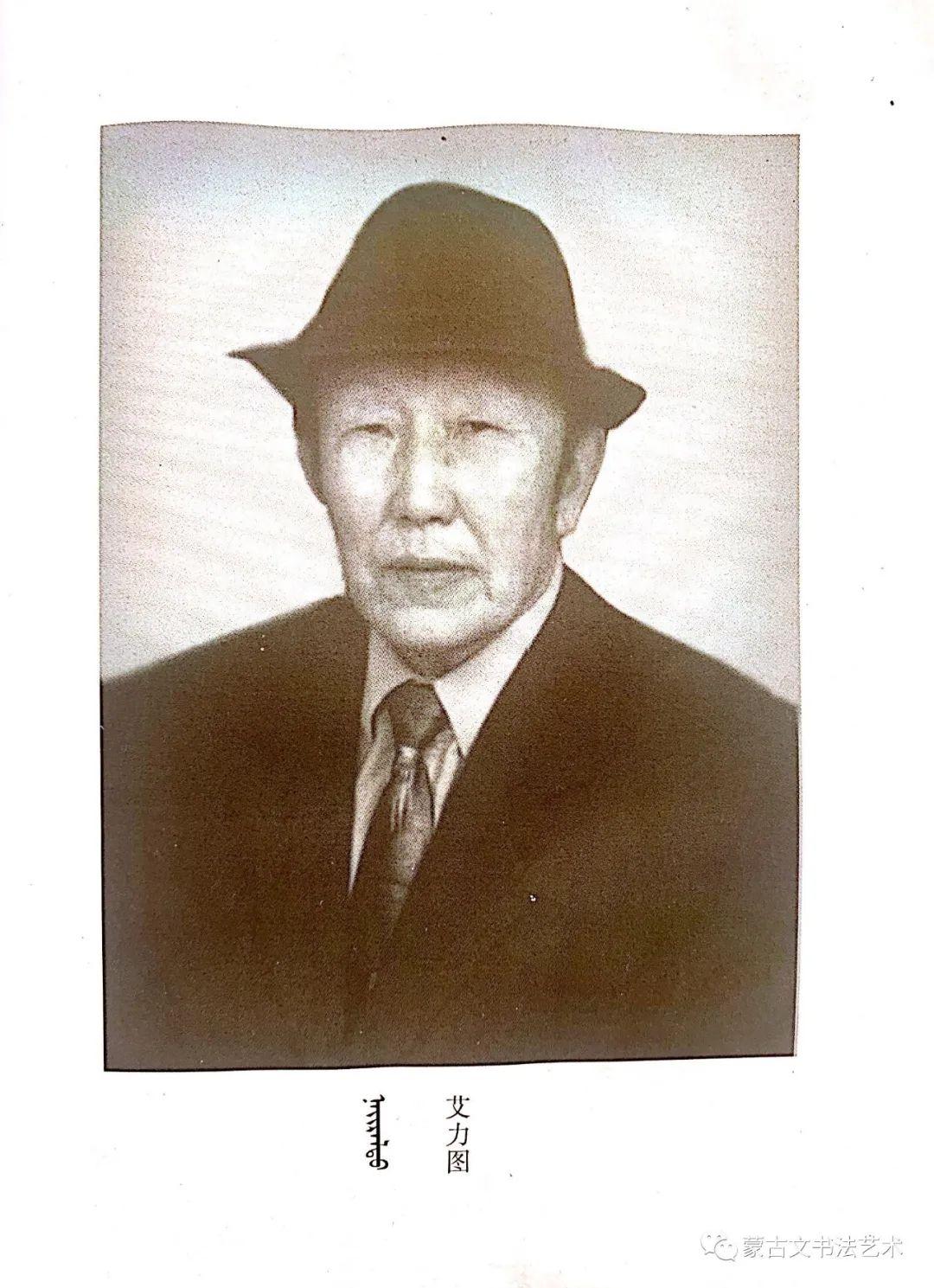 【书法书籍】蒙古文书法九大名家 第7张