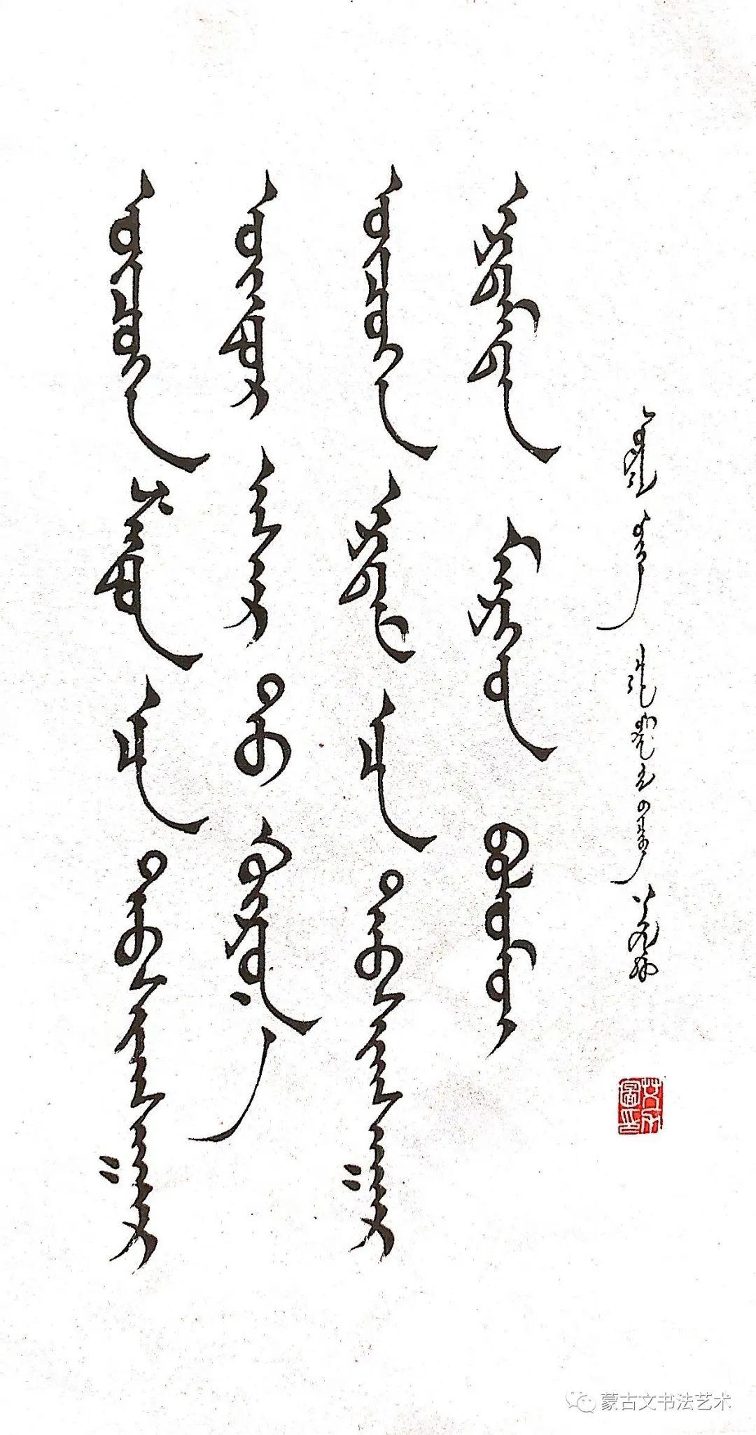 【书法书籍】蒙古文书法九大名家 第8张