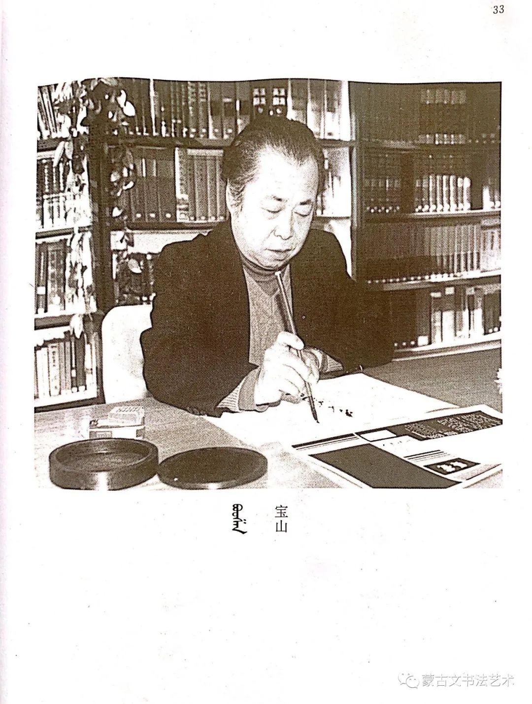 【书法书籍】蒙古文书法九大名家 第10张