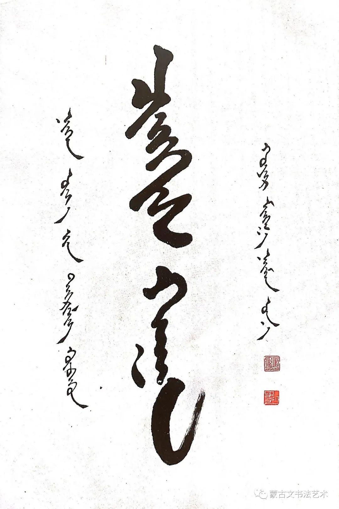 【书法书籍】蒙古文书法九大名家 第12张