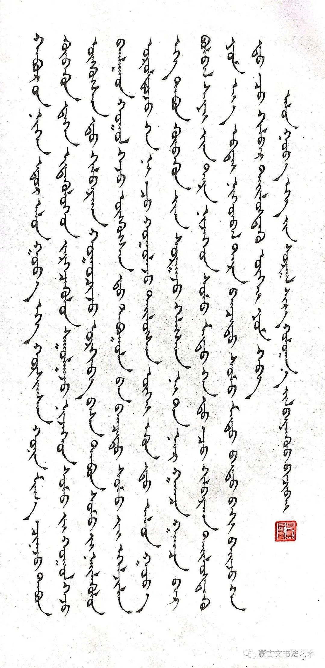 【书法书籍】蒙古文书法九大名家 第15张