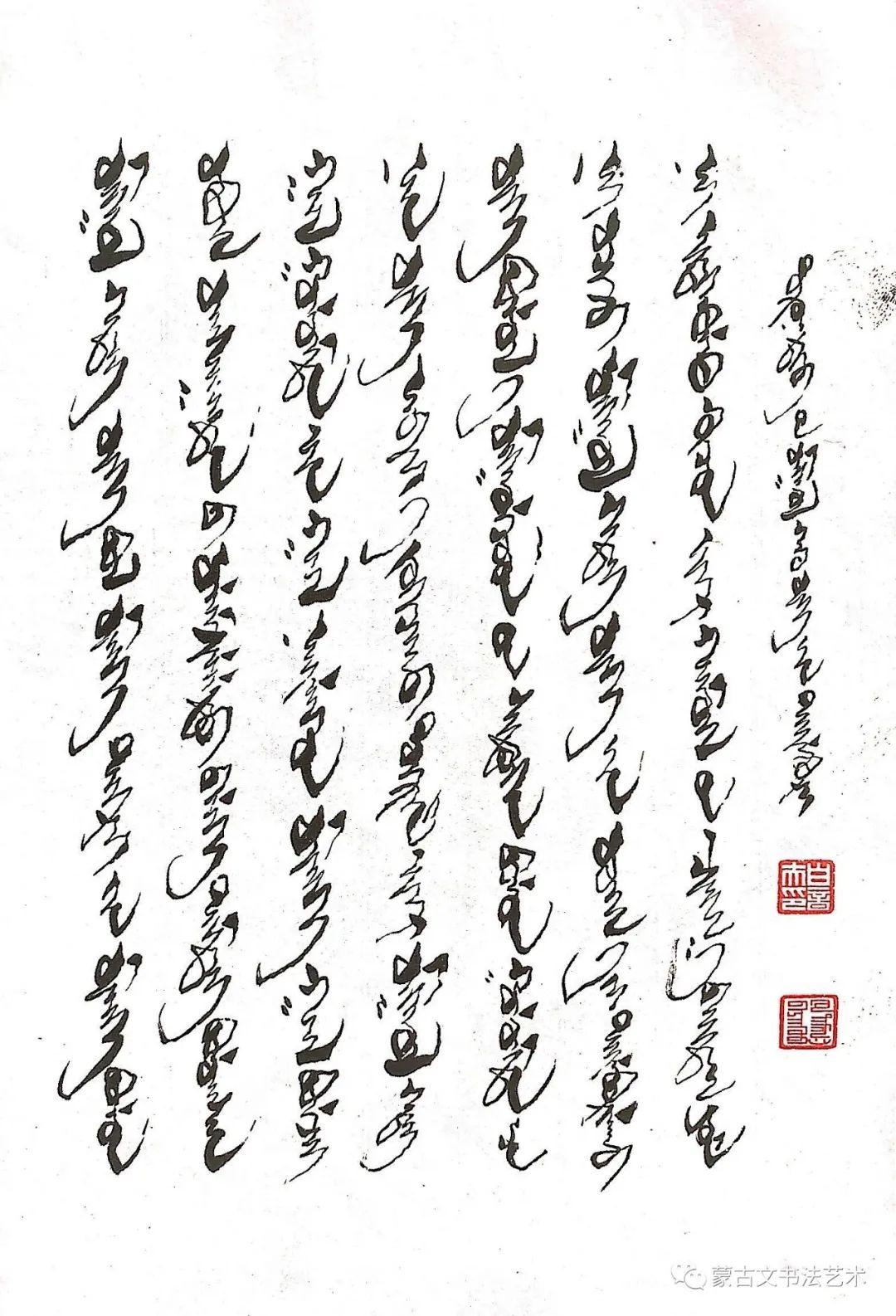 【书法书籍】蒙古文书法九大名家 第14张
