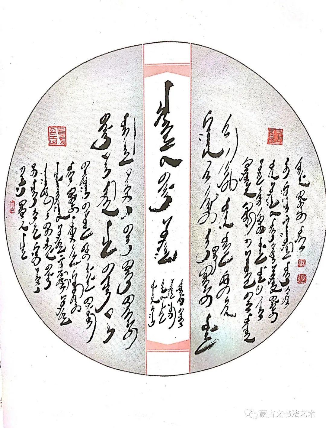 【书法书籍】蒙古文书法九大名家 第17张