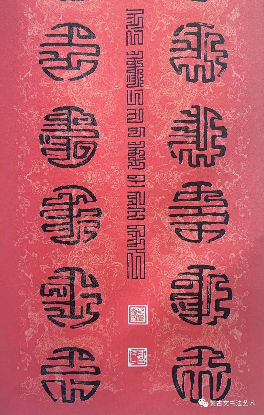 【书法书籍】蒙古文书法九大名家 第19张