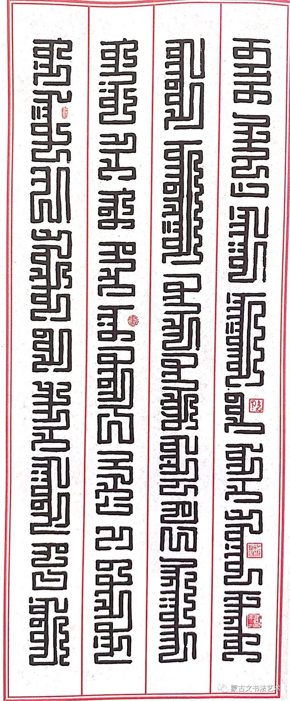 【书法书籍】蒙古文书法九大名家 第18张