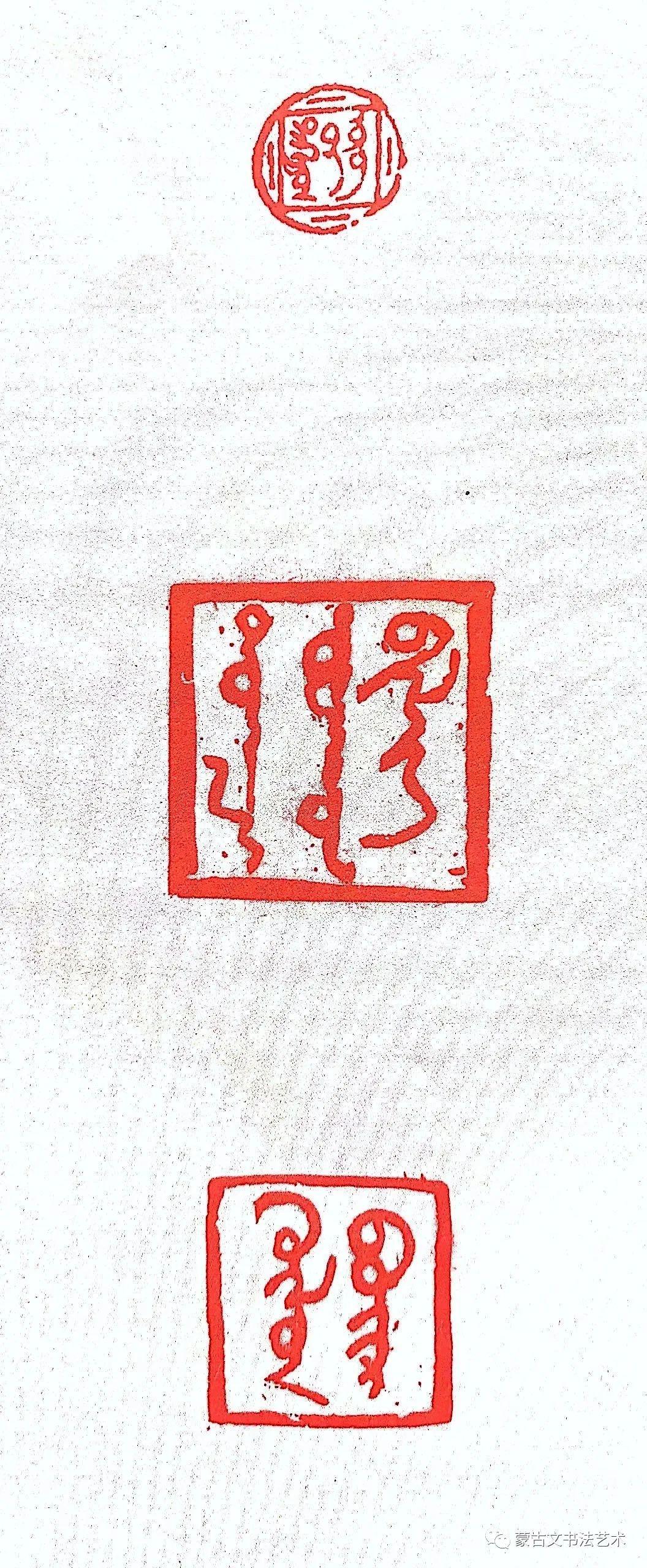 【书法书籍】蒙古文书法九大名家 第21张
