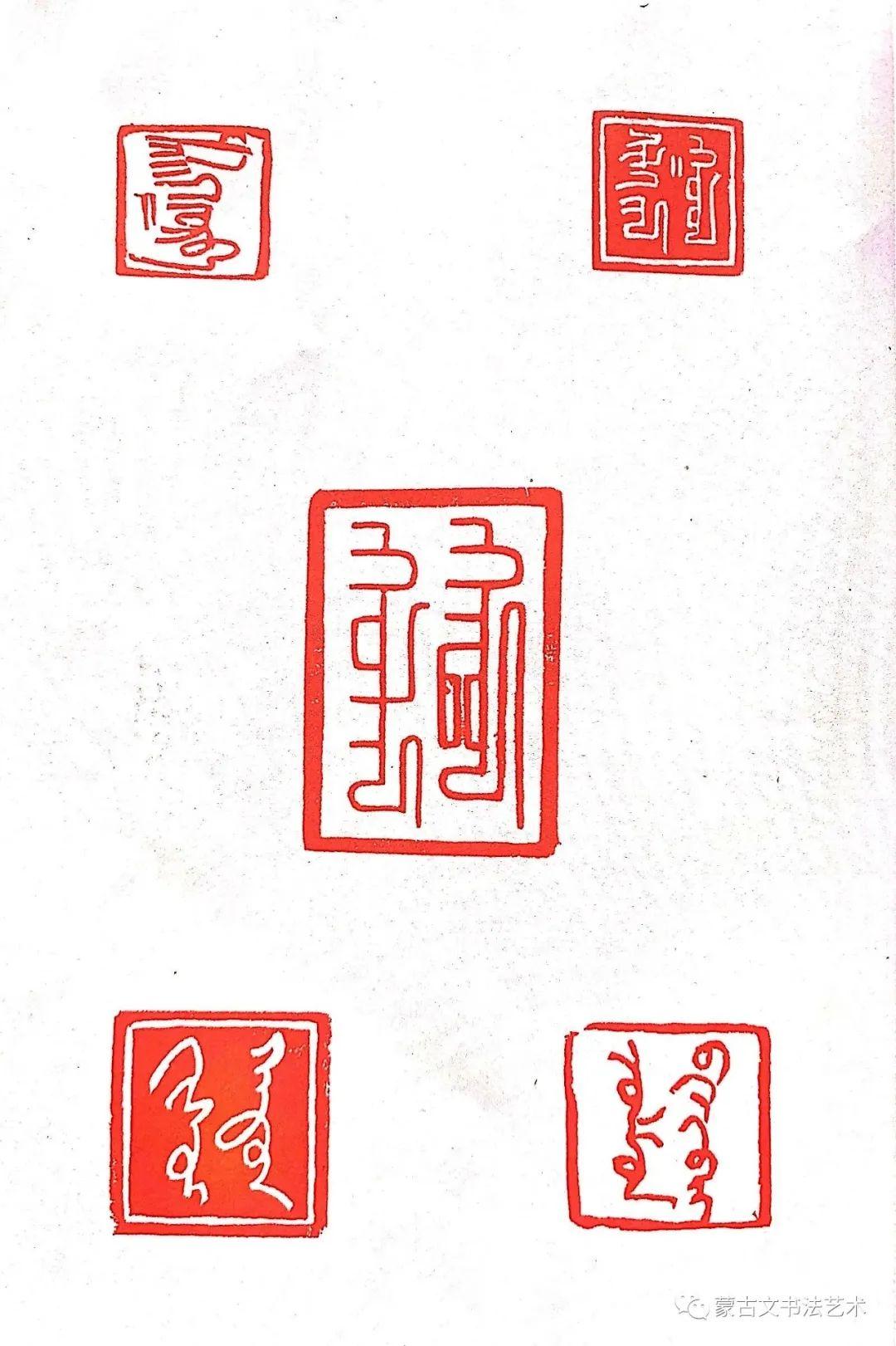 【书法书籍】蒙古文书法九大名家 第20张
