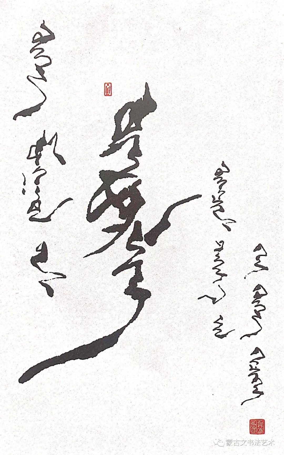 【书法书籍】蒙古文书法九大名家 第23张
