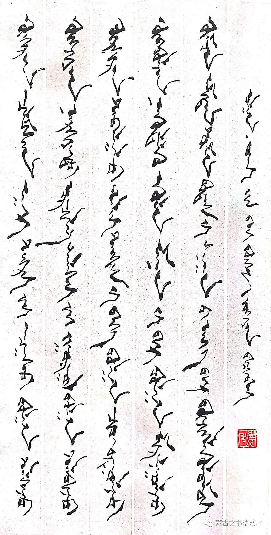 【书法书籍】蒙古文书法九大名家 第22张