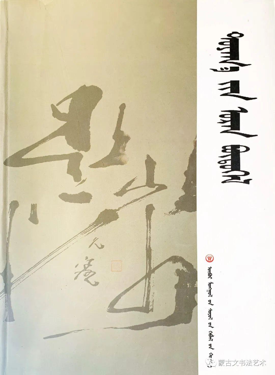 书法书籍——【图雅作品集】 第1张