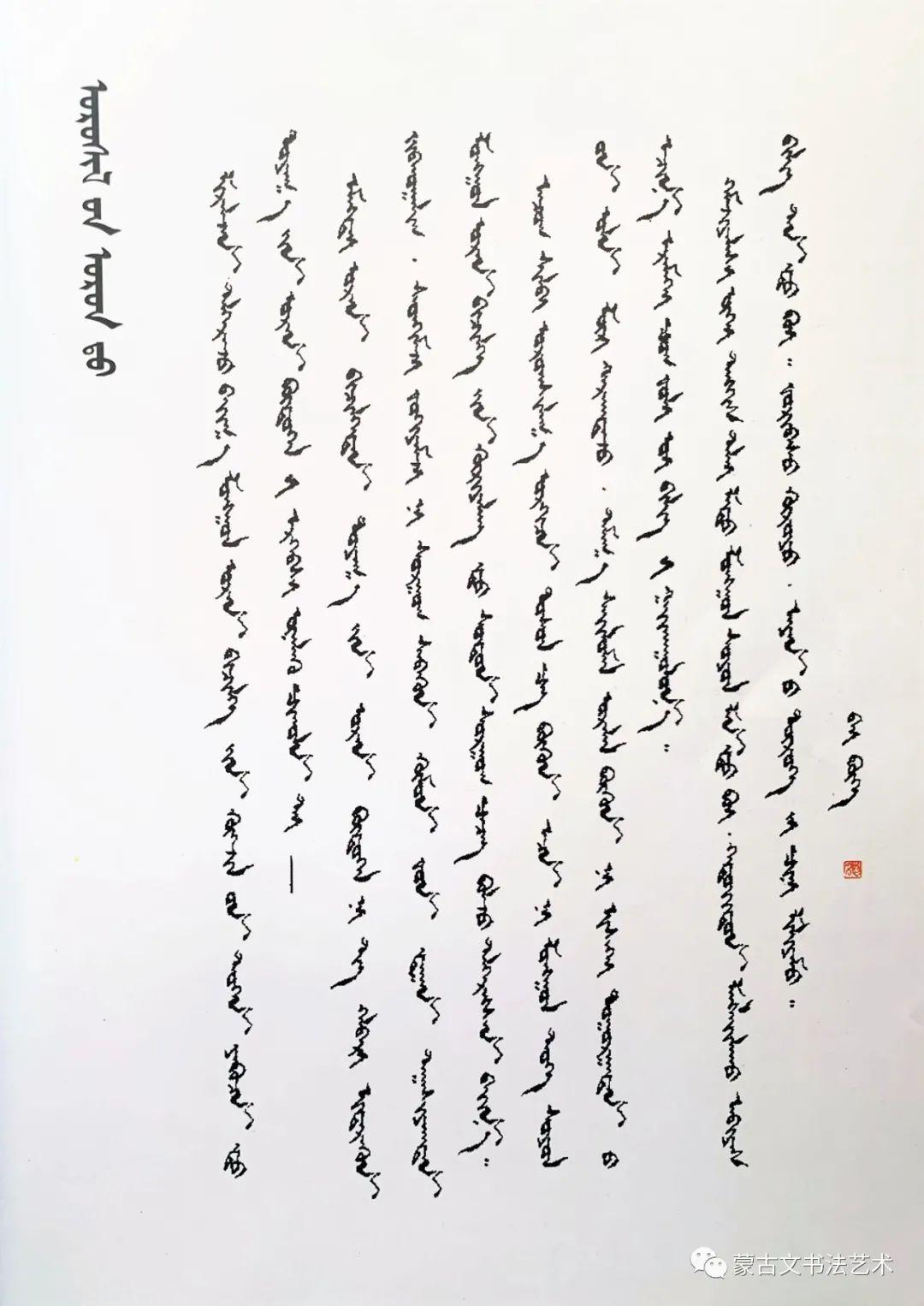 书法书籍——【图雅作品集】 第3张