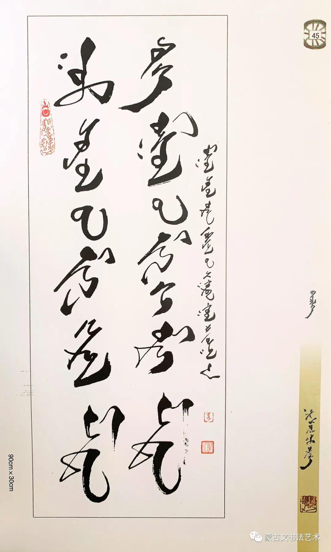 书法书籍——【图雅作品集】 第5张