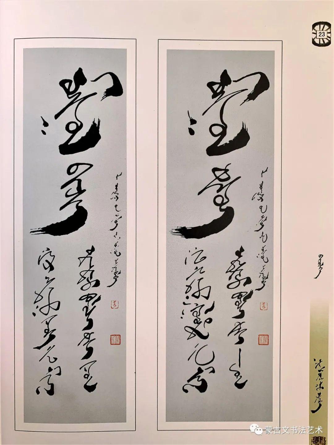 书法书籍——【图雅作品集】 第8张