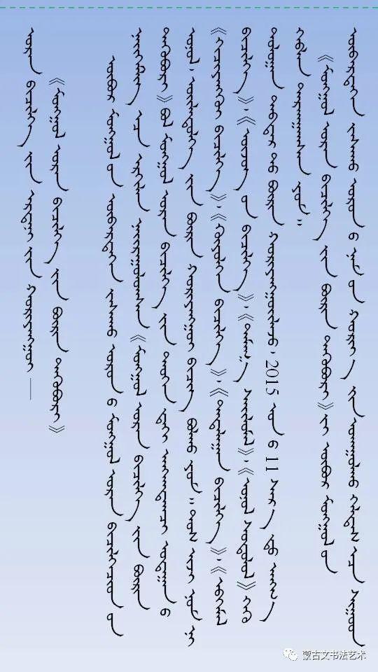 蒙古文书法全集 第1张