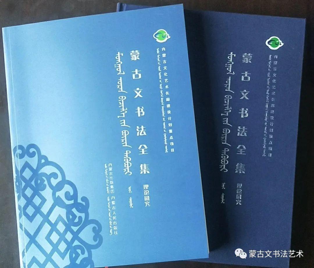 蒙古文书法全集 第4张