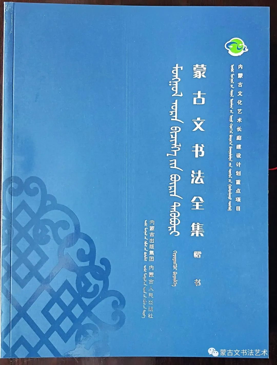 蒙古文书法全集 第6张