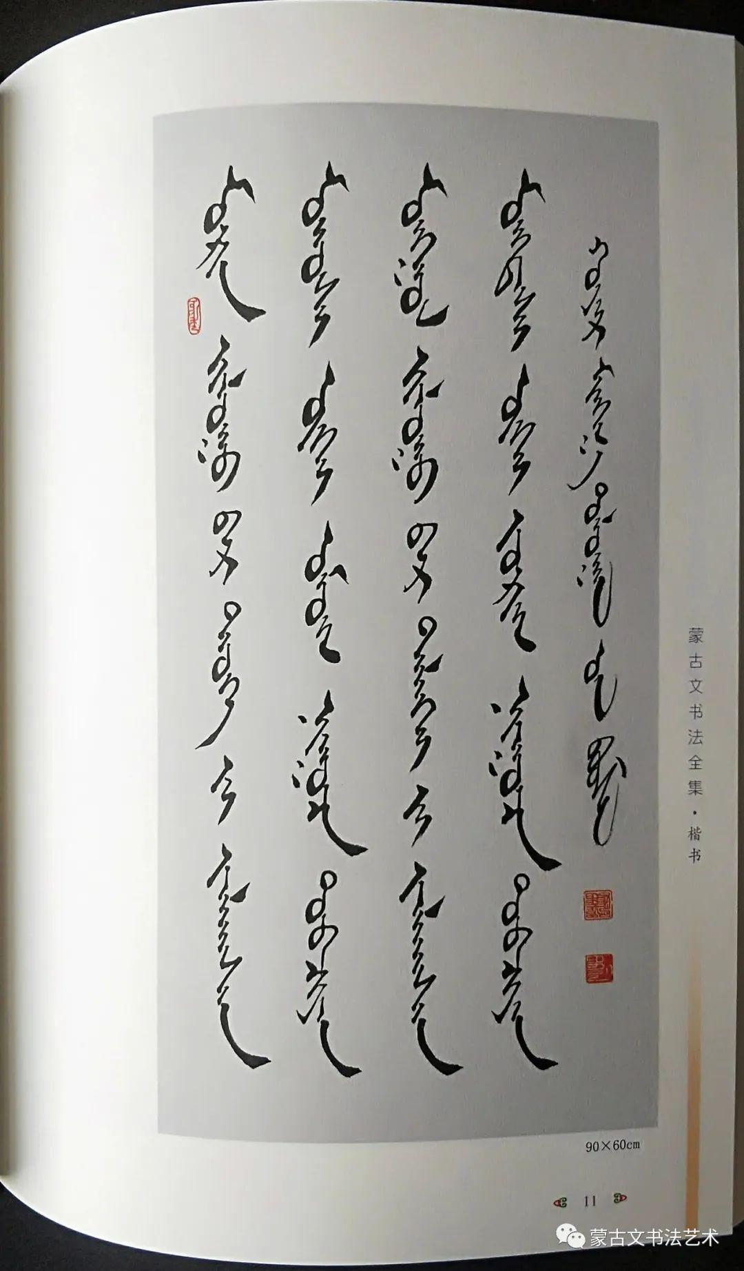 蒙古文书法全集 第8张