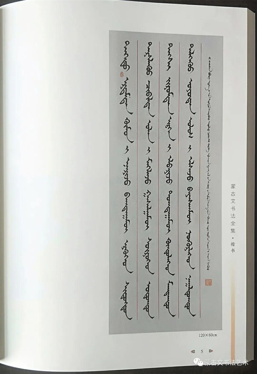 蒙古文书法全集 第9张