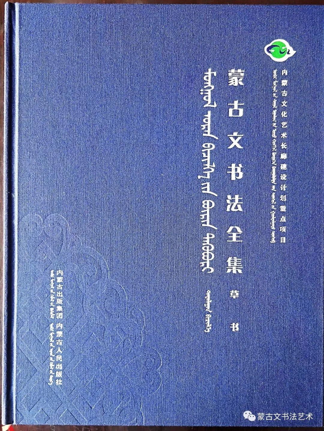 蒙古文书法全集 第16张