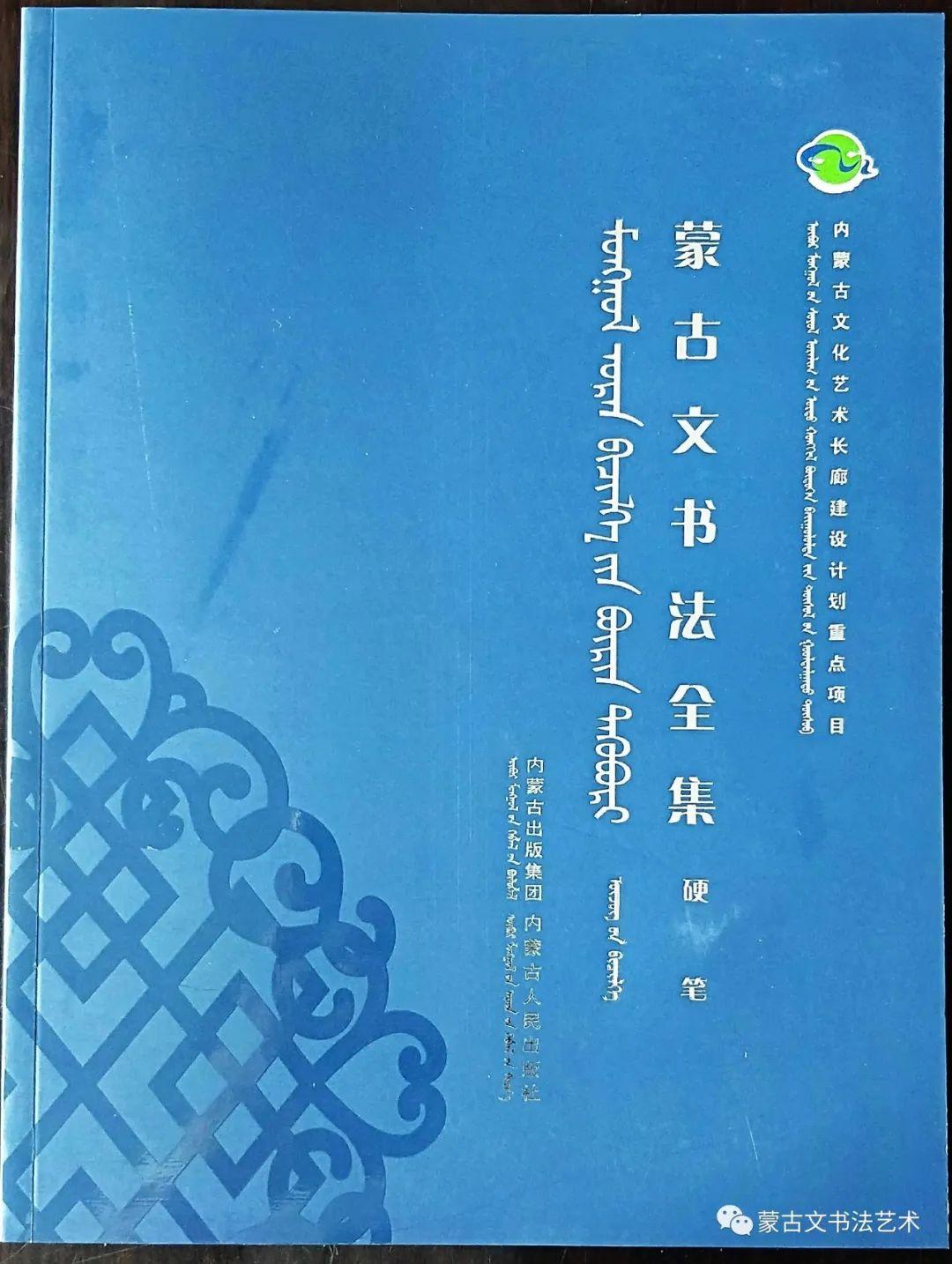 蒙古文书法全集 第21张