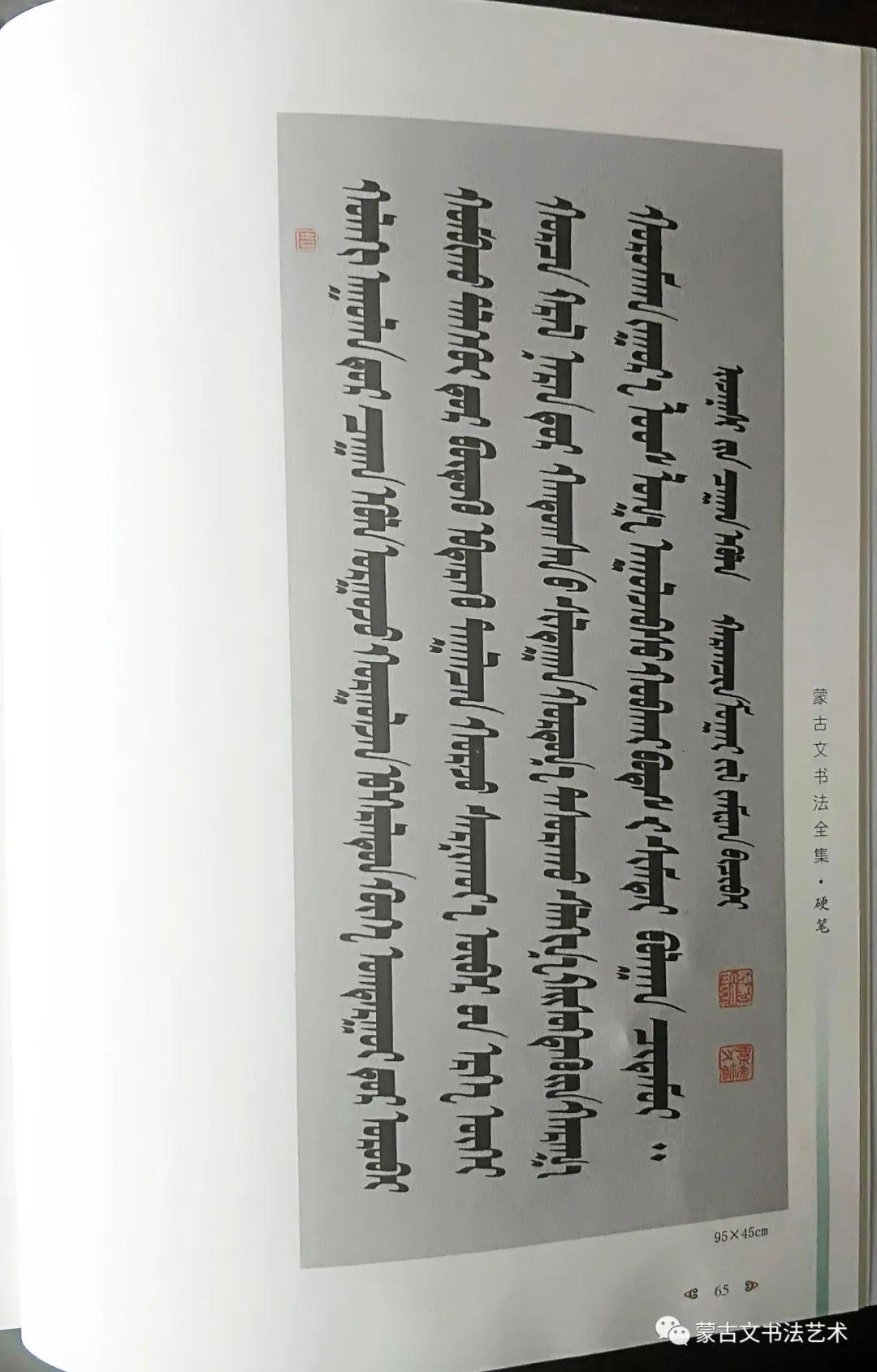 蒙古文书法全集 第23张