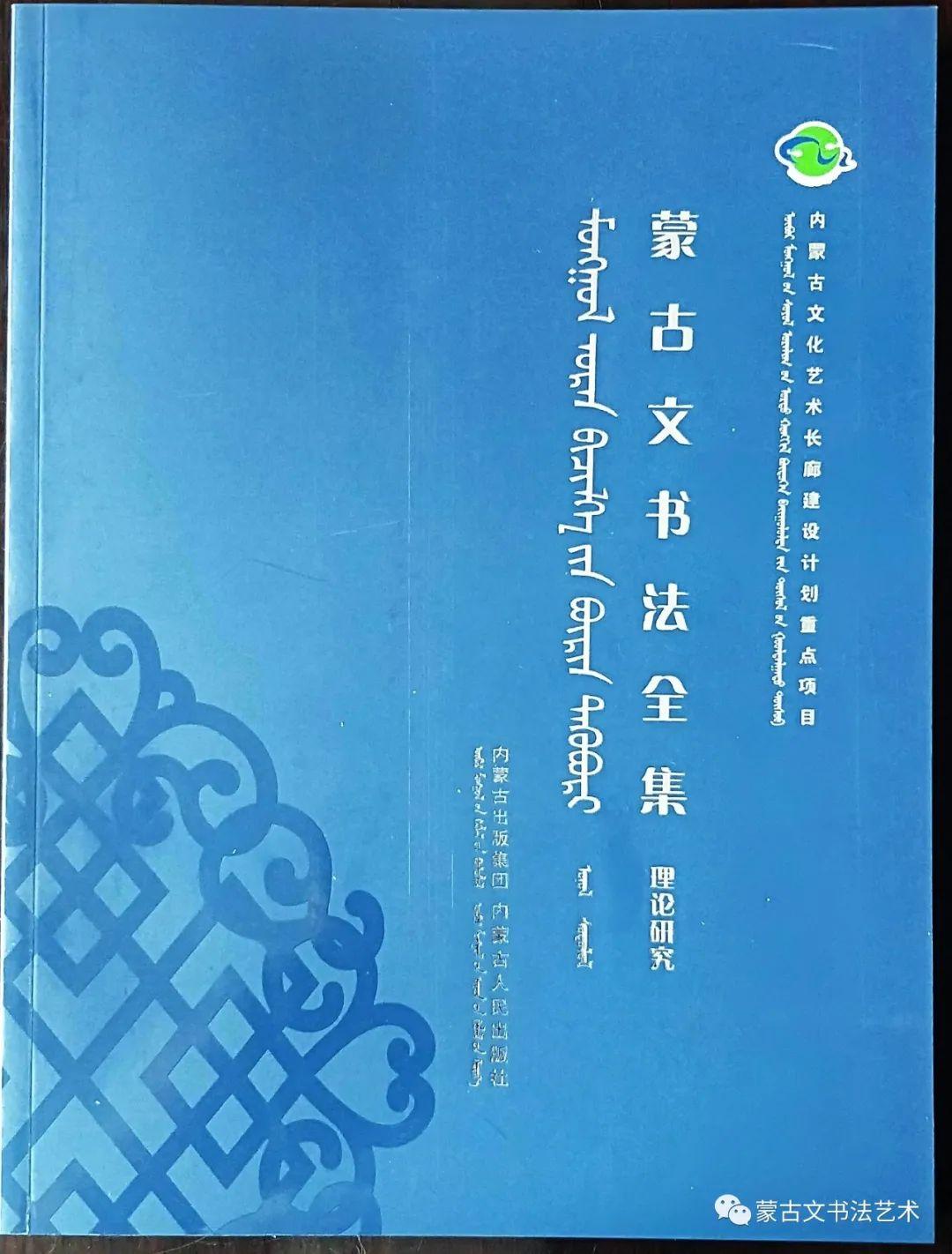 蒙古文书法全集 第36张