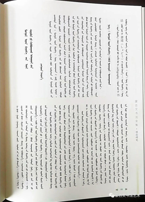 蒙古文书法全集 第39张