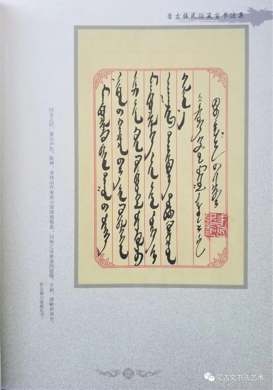 宝金山-蒙古族民俗箴言书法集 第6张