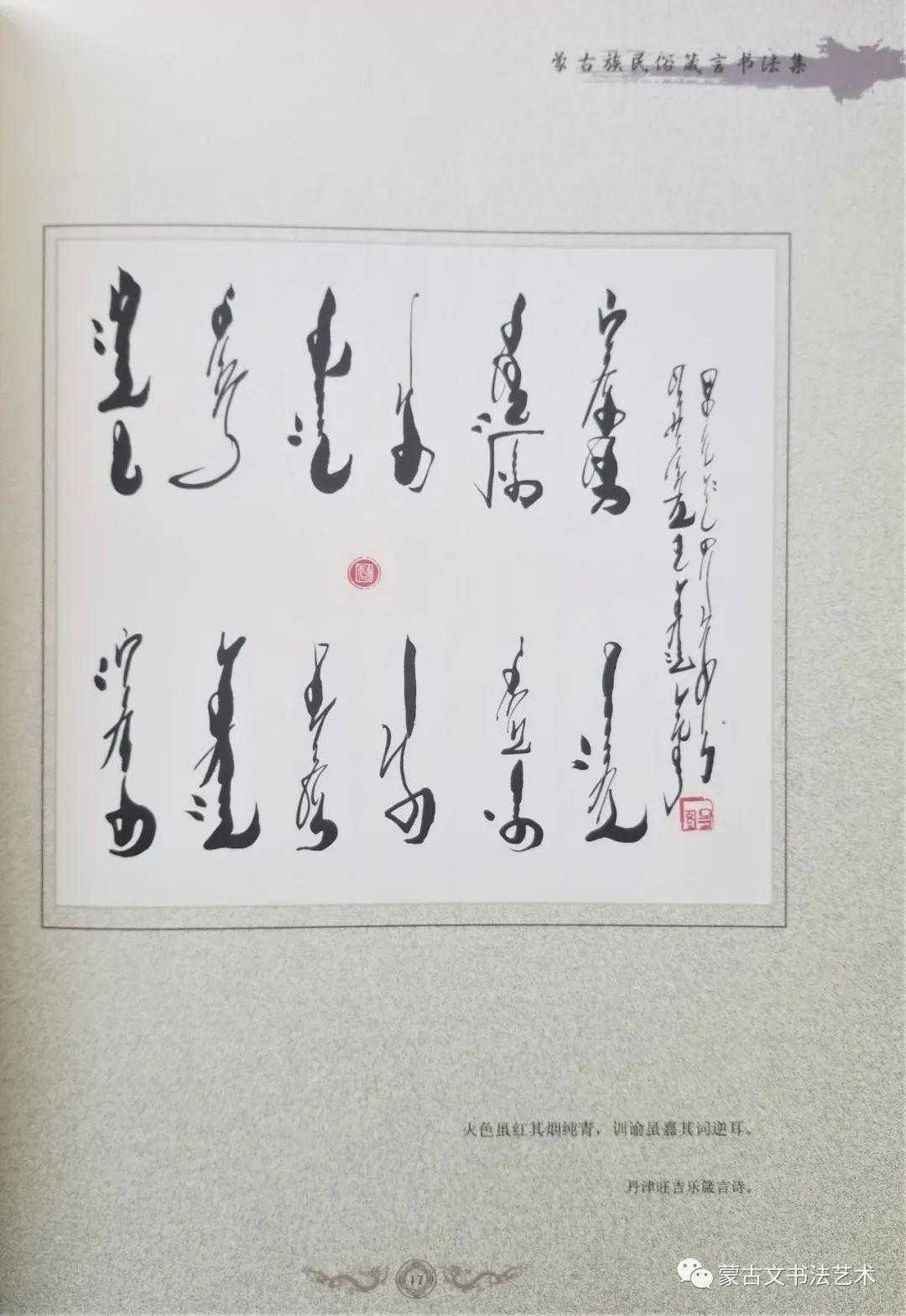 宝金山-蒙古族民俗箴言书法集 第9张