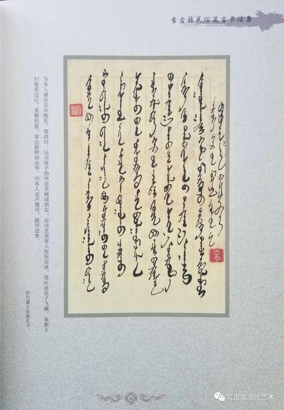 宝金山-蒙古族民俗箴言书法集 第8张