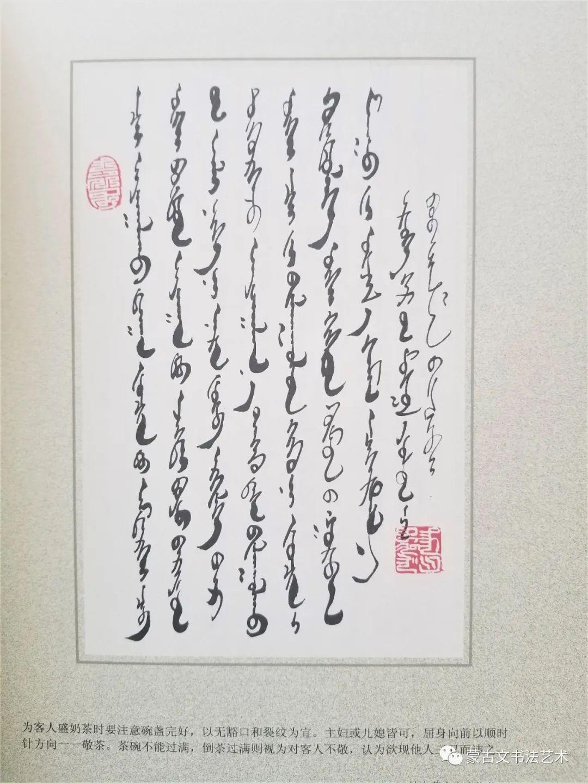 宝金山-蒙古族民俗箴言书法集 第10张