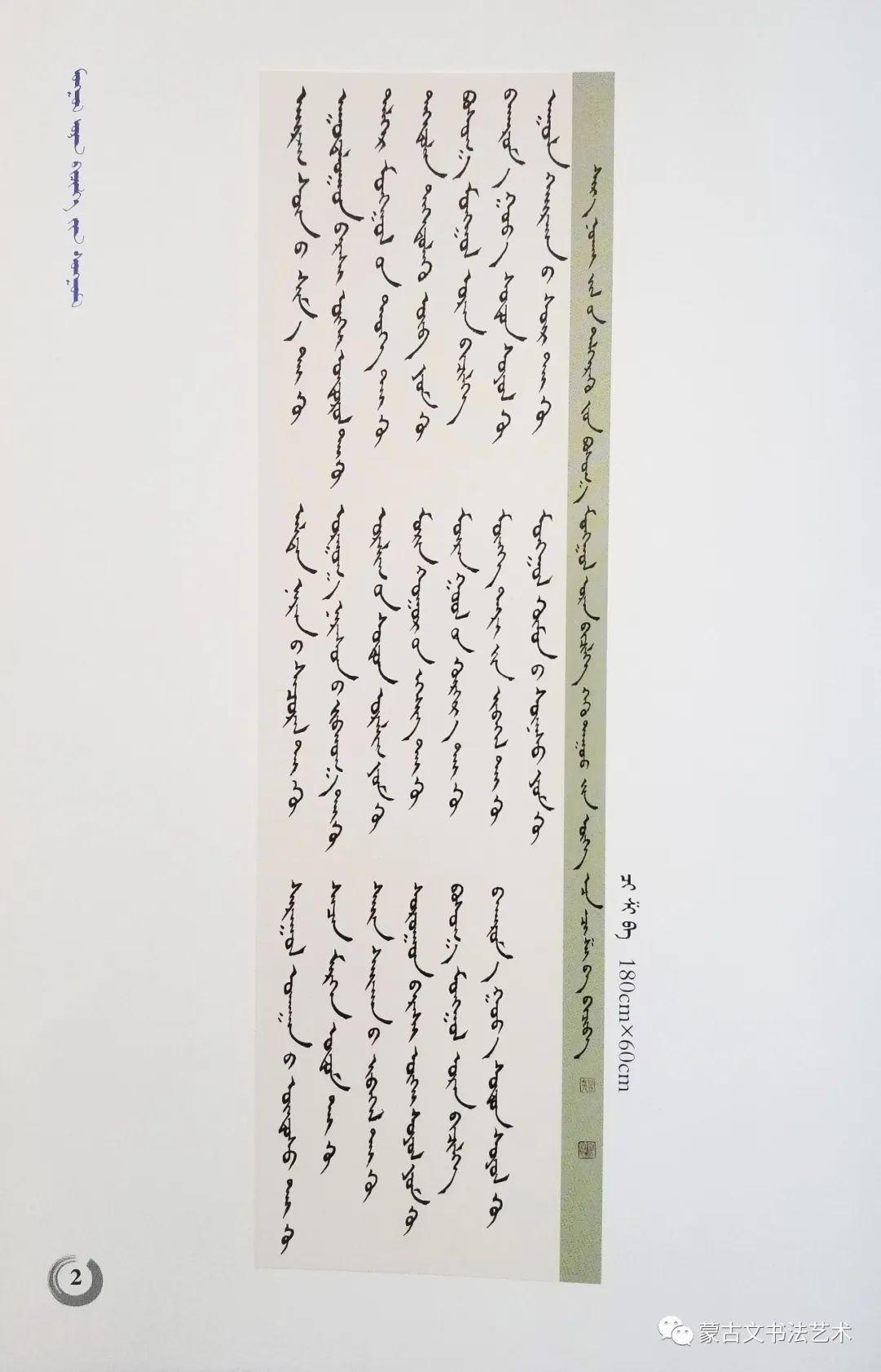 蒙古文书法作品集 第7张