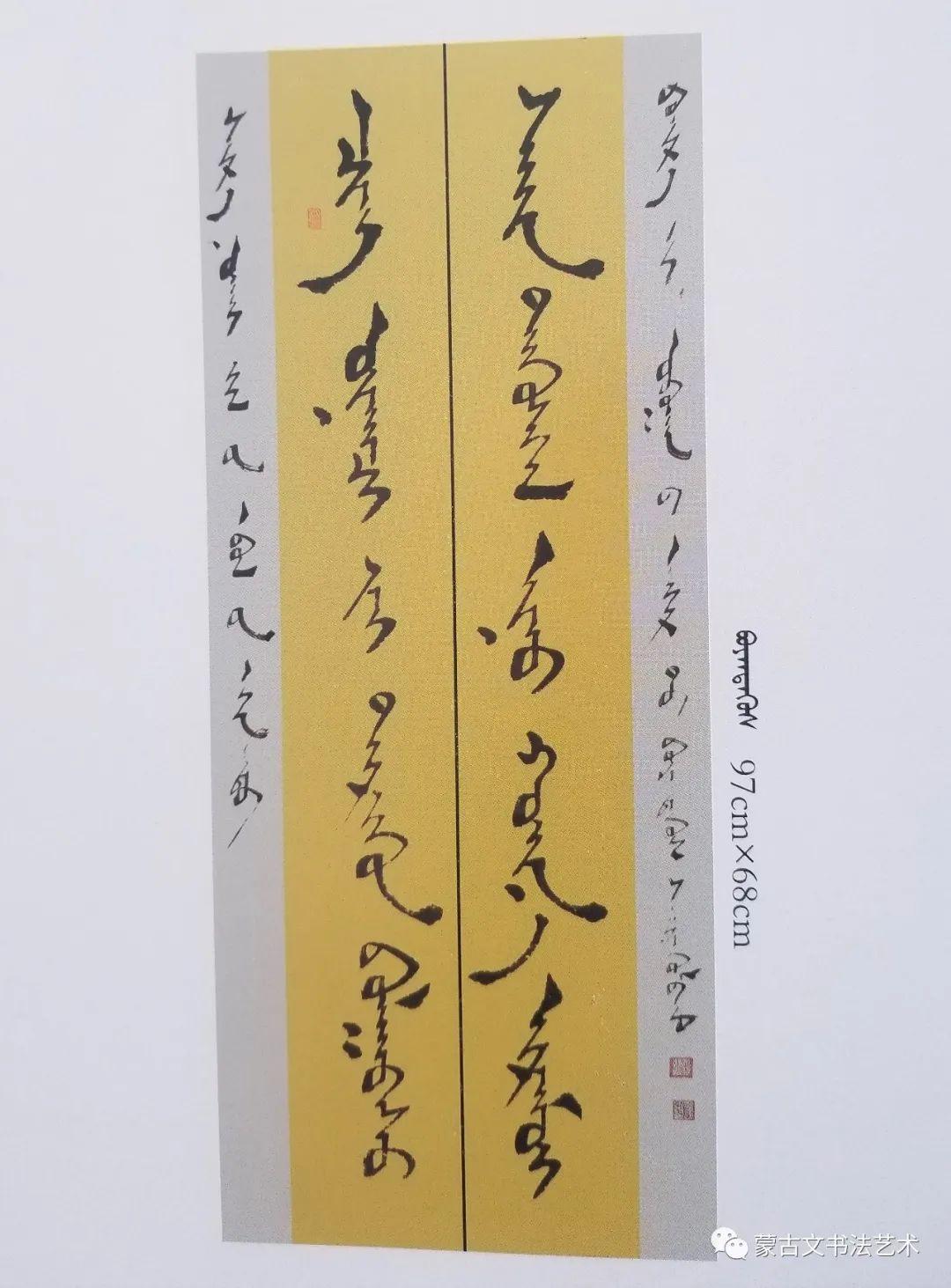 蒙古文书法作品集 第10张