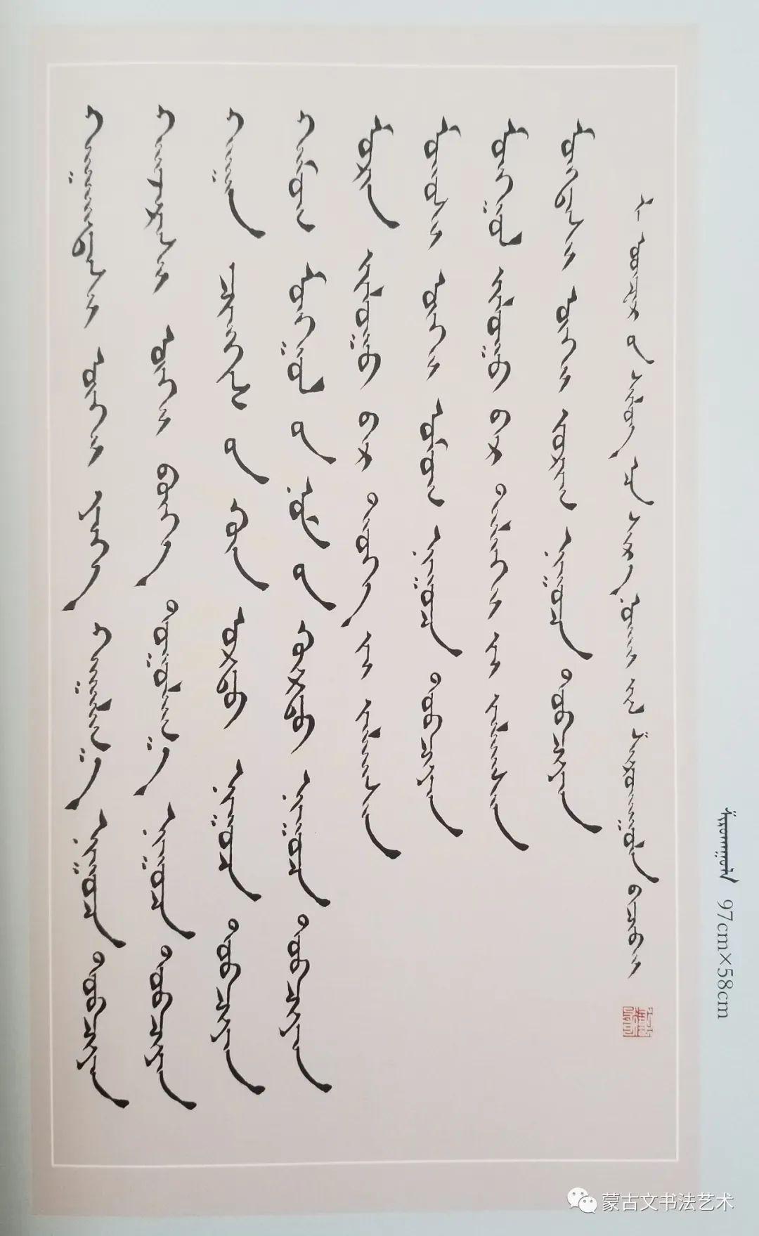 蒙古文书法作品集 第13张