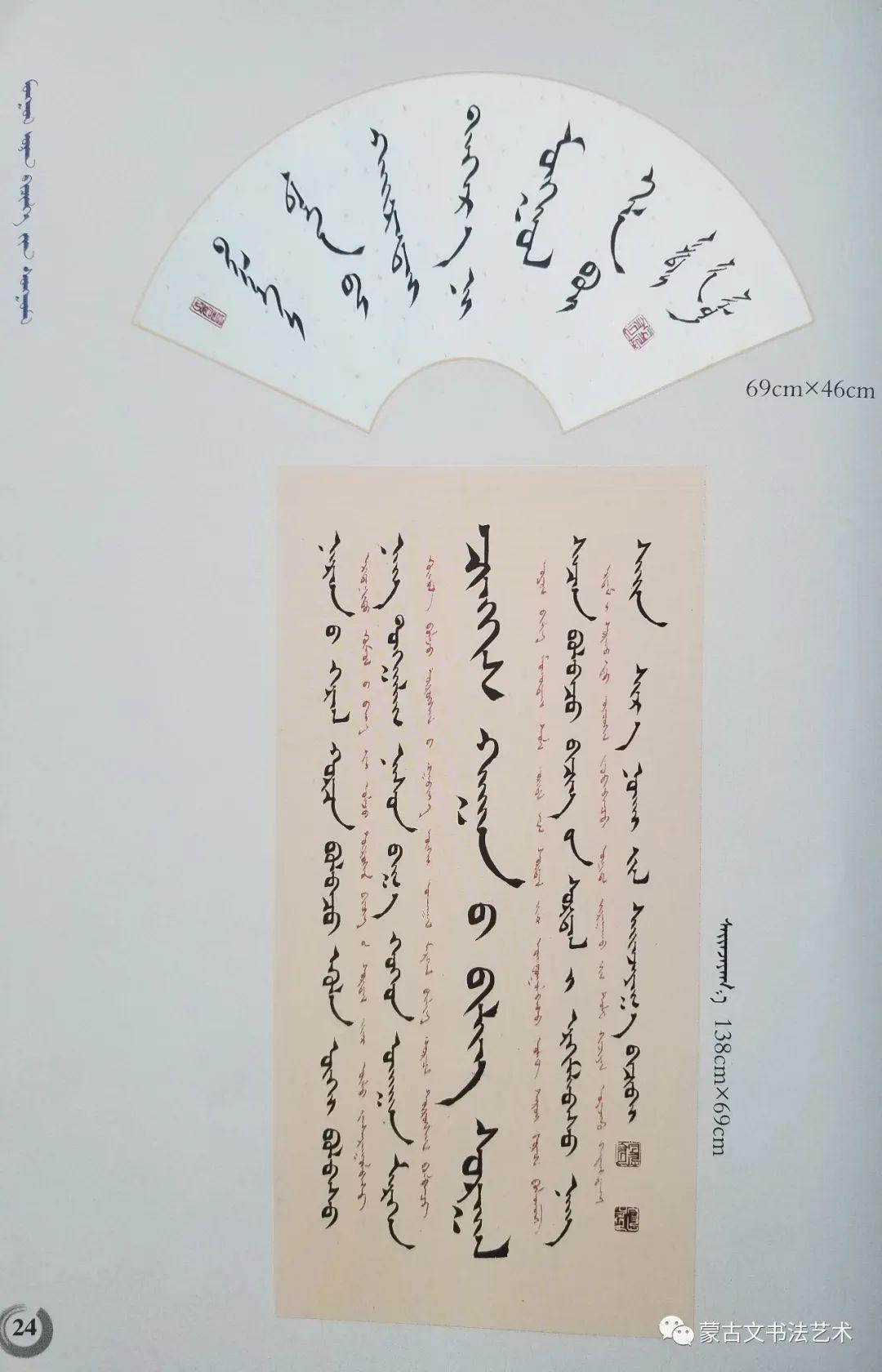 蒙古文书法作品集 第16张
