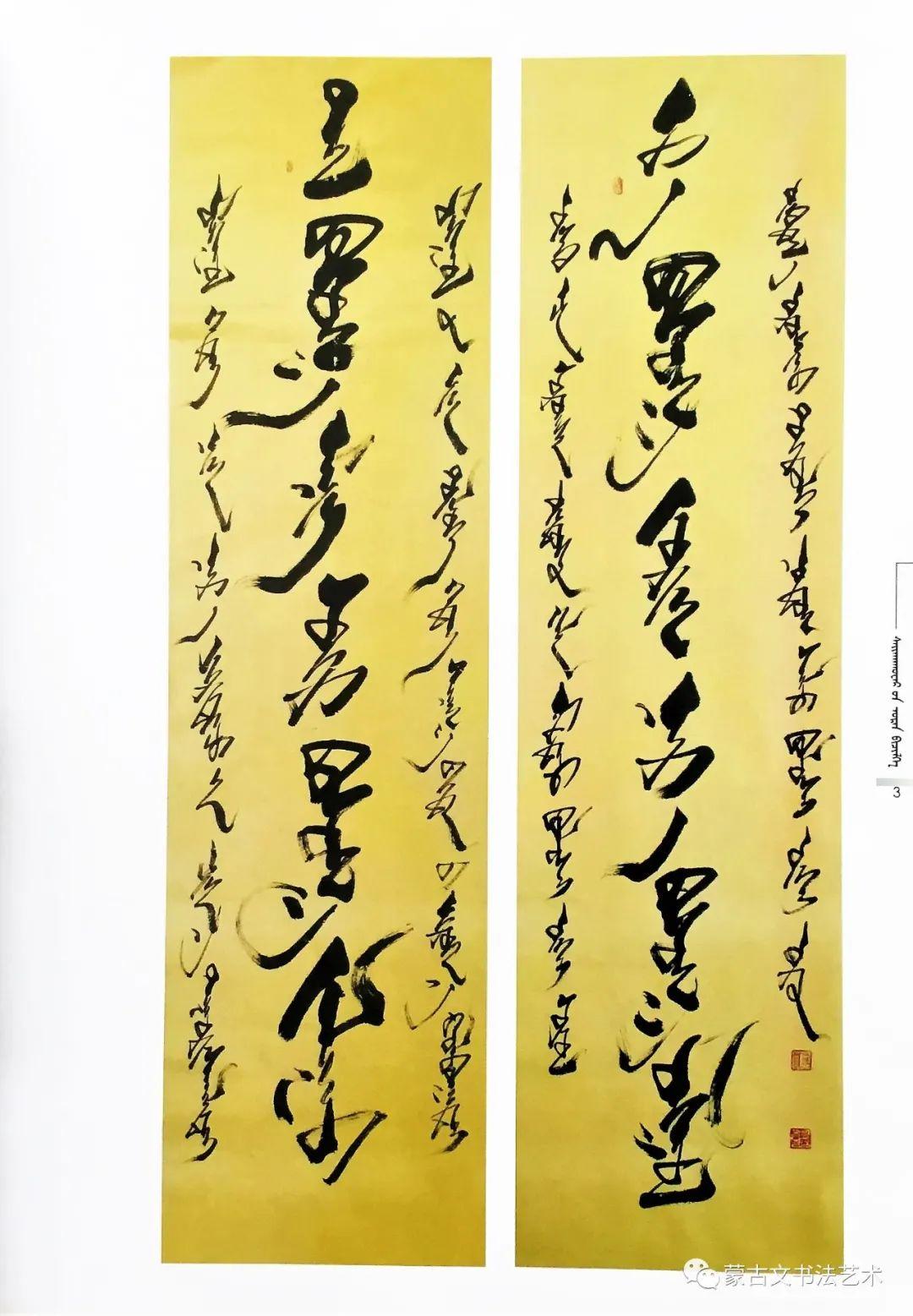 包赛音花《传奇奈曼-包赛音花蒙古文书法》 第7张