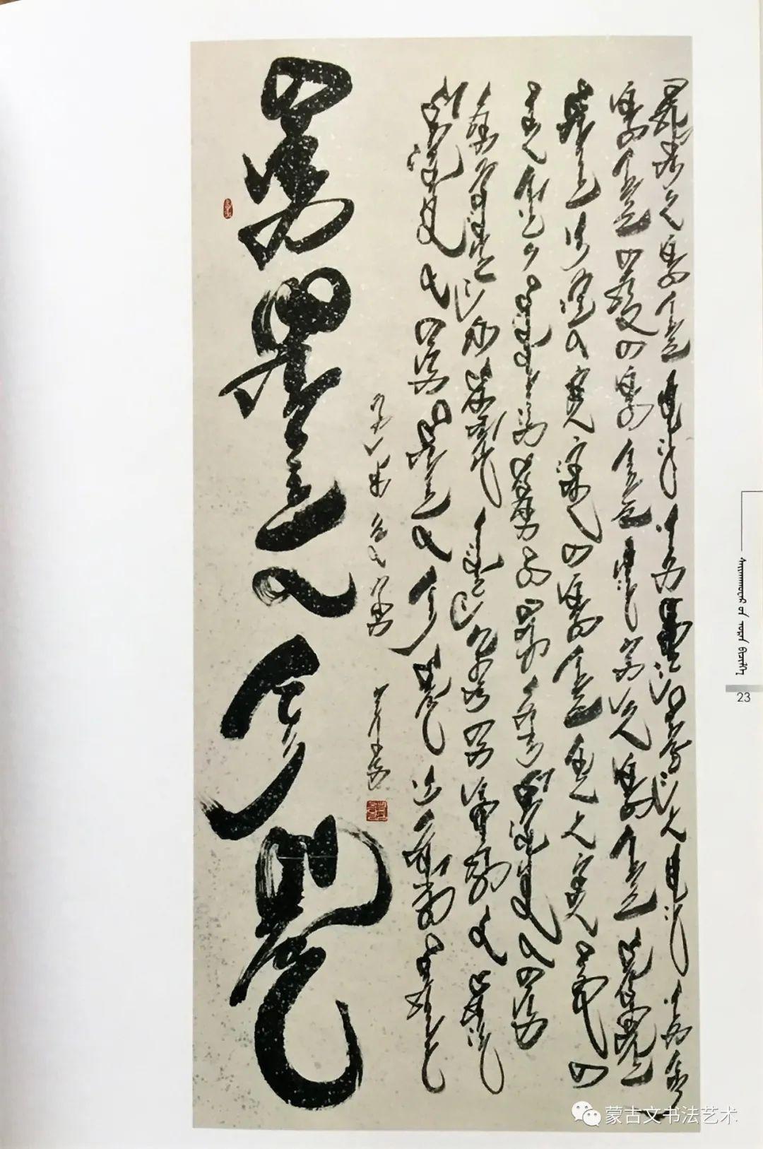 包赛音花《传奇奈曼-包赛音花蒙古文书法》 第12张