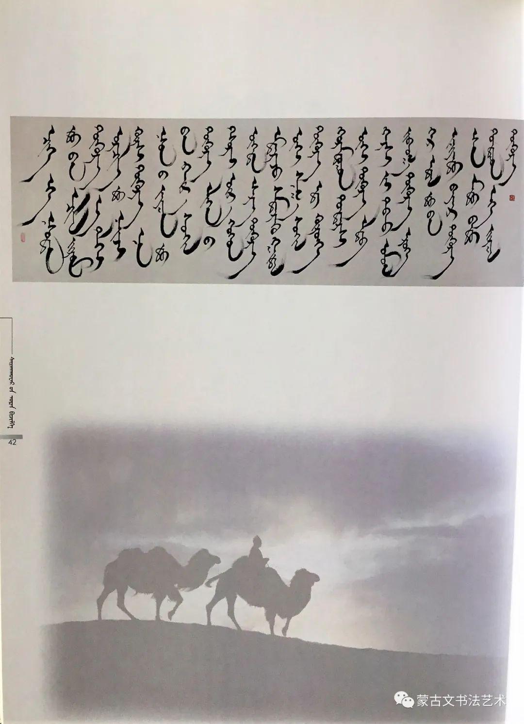 包赛音花《传奇奈曼-包赛音花蒙古文书法》 第15张