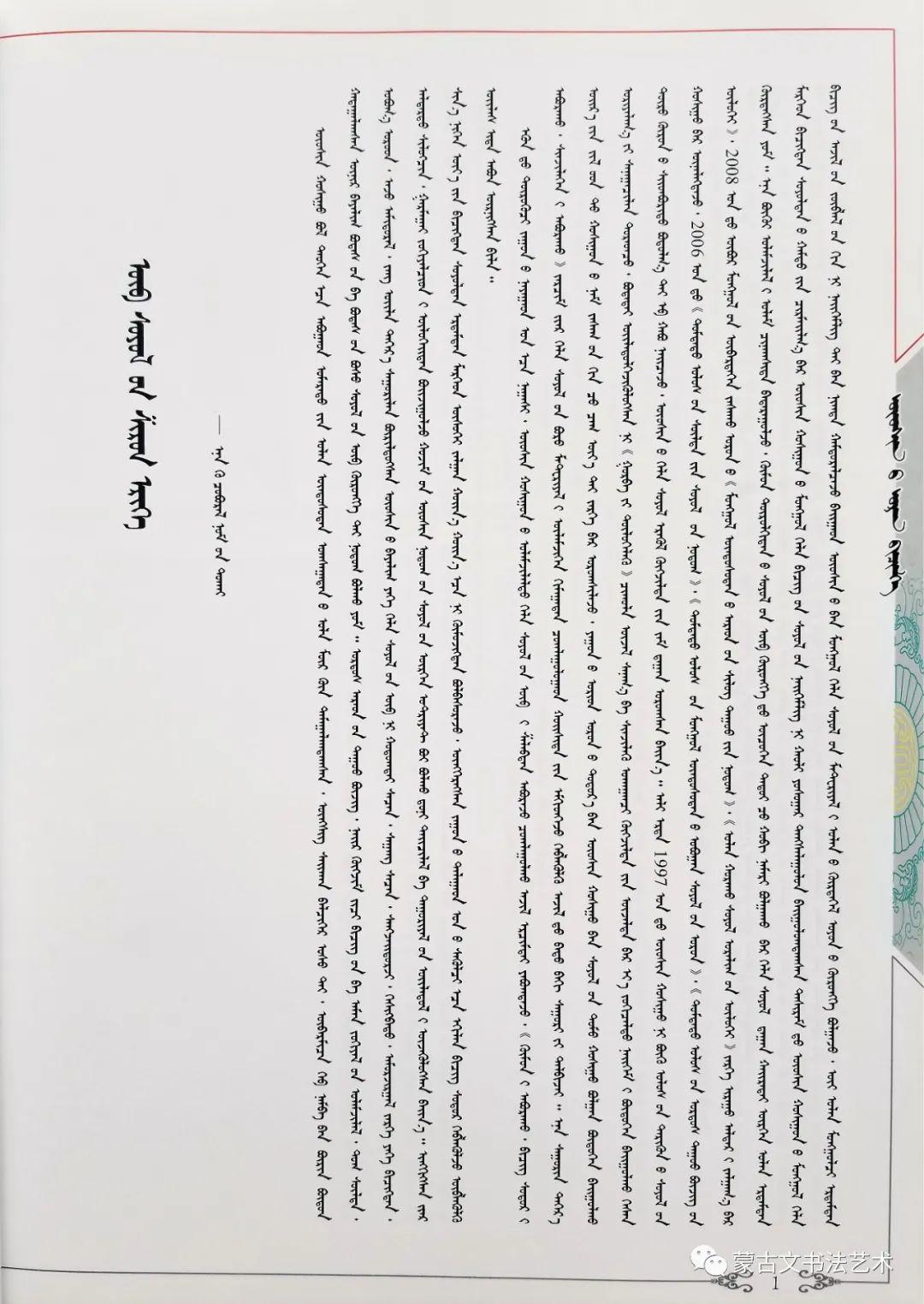 阿拉腾毕力格《乌审旗书法与篆刻精选》 第5张